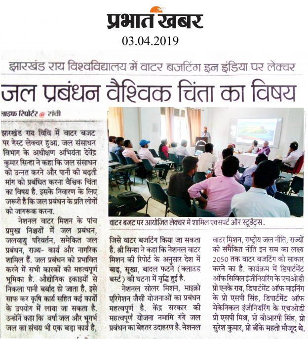 seminar on water Budgeting